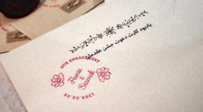 Love Letters Letterhead